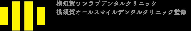 横須賀矯正治療ガイド|横須賀ワンラブデンタルクリニック・横須賀オールスマイルデンタルクリニック